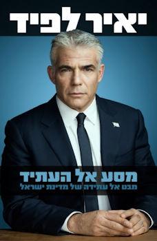 מסע אל העתיד: מבט אל עתידה של מדינת ישראל