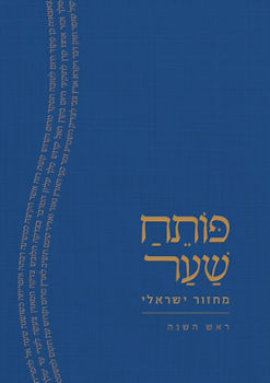 פותח שער מחזור ישראלי-ראש השנה