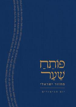פותח שער מחזור ישראלי-יום הכיפורים
