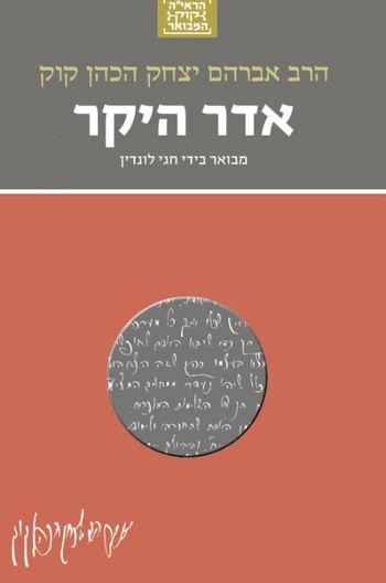 אדר היקר-הרב קוק המבואר