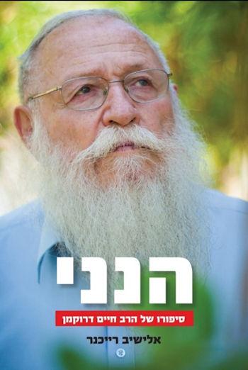 הנני-סיפורו של הרב חיים דרוקמן