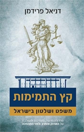 קץ התמימות-משפט ושלטון בישראל