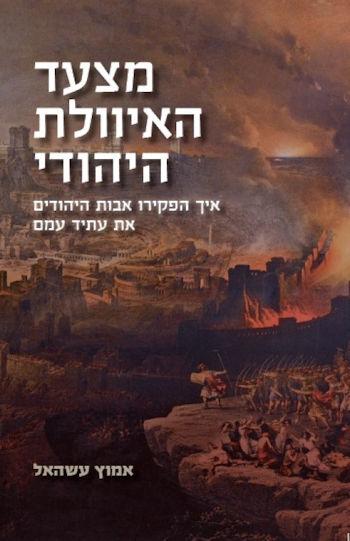 מצעד האיוולת היהודי