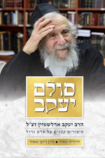 """סולם יעקב: הרב יעקב אדלשטיין זצ""""ל"""