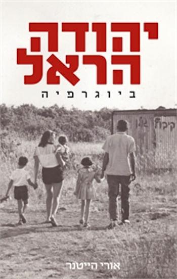 יהודה הראל-ביוגרפיה