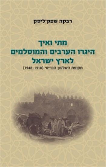 מתי ואיך היגרו הערבים והמוסלמים לארץ ישראל כרך ב