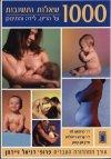1000 שאלות ותשובות על הריון,לידה,התינוק