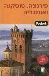 פירנצה, טוסקנה ואומבריה - כולל מפה נתלשת