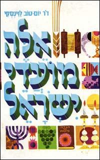 אלה מועדי ישראל