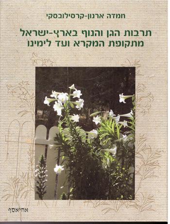 תרבות הגן והנוף בארץ ישראל