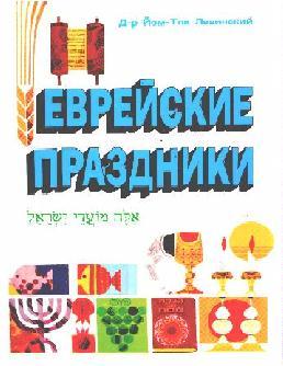 אלה מועדי ישראל - רוסית