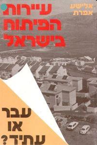 עיירות הפיתוח בישראל