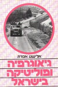 גיאוגרפיה ופוליטיקה בישראל