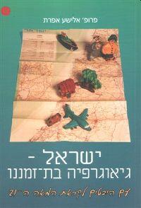 ישראל - גיאוגרפיה בת זמננו