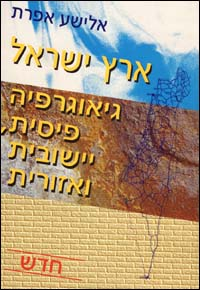 ארץ ישראל - גיאוגרפיה פיזית,יישובית