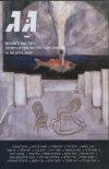 גג-כתב עת לספרות גליון 19