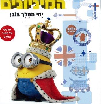 המיניונים - יחי המלך בוב!