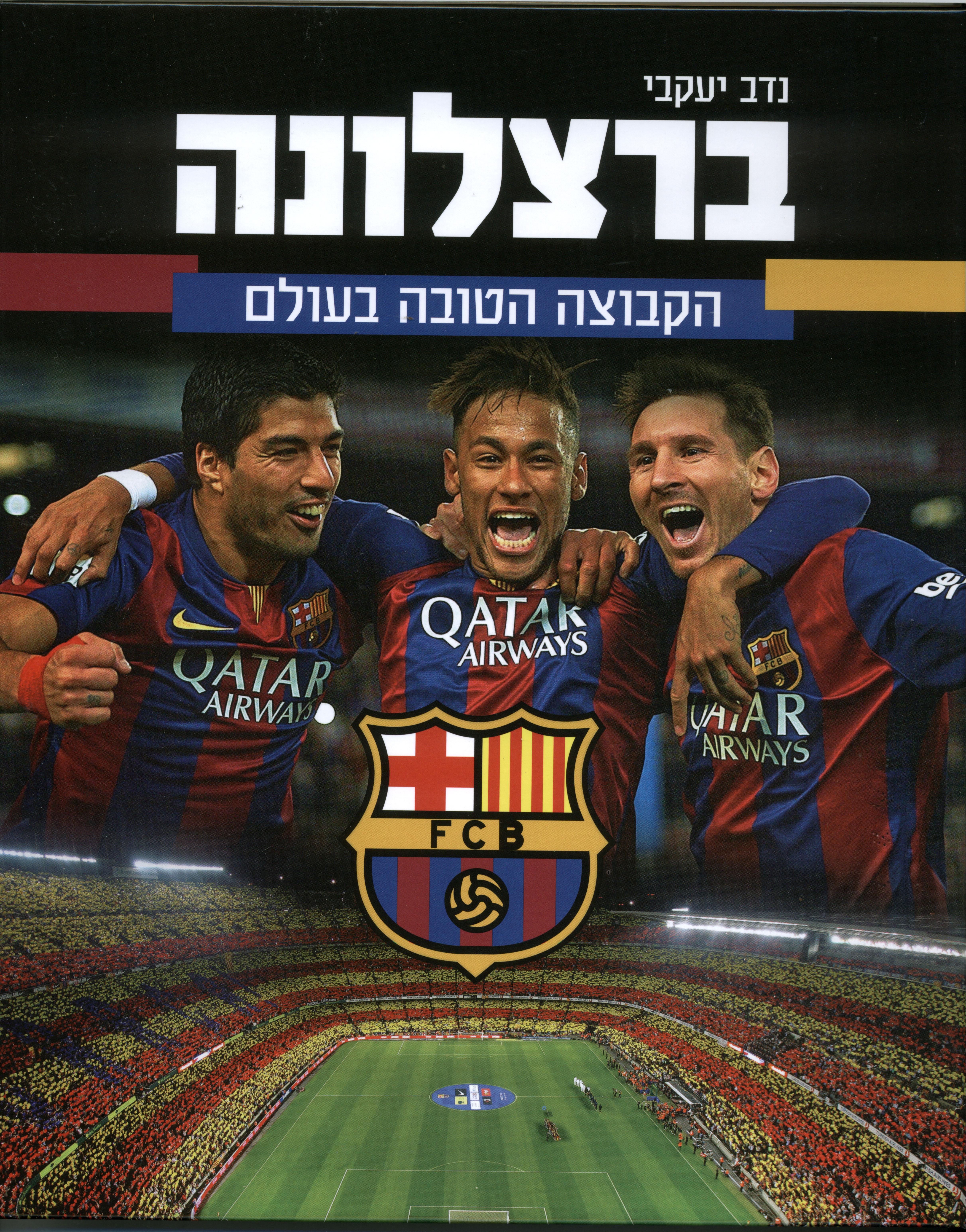 ברצלונה הקבוצה הטובה בעולם