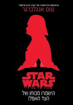 מלחמת הכוכבים הישמרו מכוחו של הצד האפל Star Wars