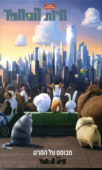 החיים הסודיים של חיות המחמד-מבוסס על הסרט