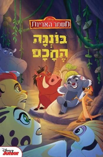 בונגה החכם-משמר האריות