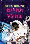 ראשית מידע-החיים בחלל