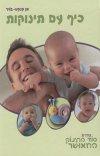 כיף עם תינוקות-סוד התינוק המאושר
