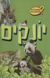 שאלות ותשובות-יונקים