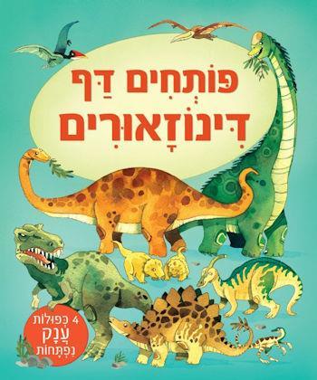 פותחים דף-דינוזאורים