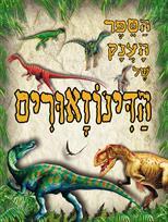 הספר הענק של הדינוזאורים
