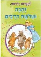 אגדות ילדות-זהבה ושלושת הדובים