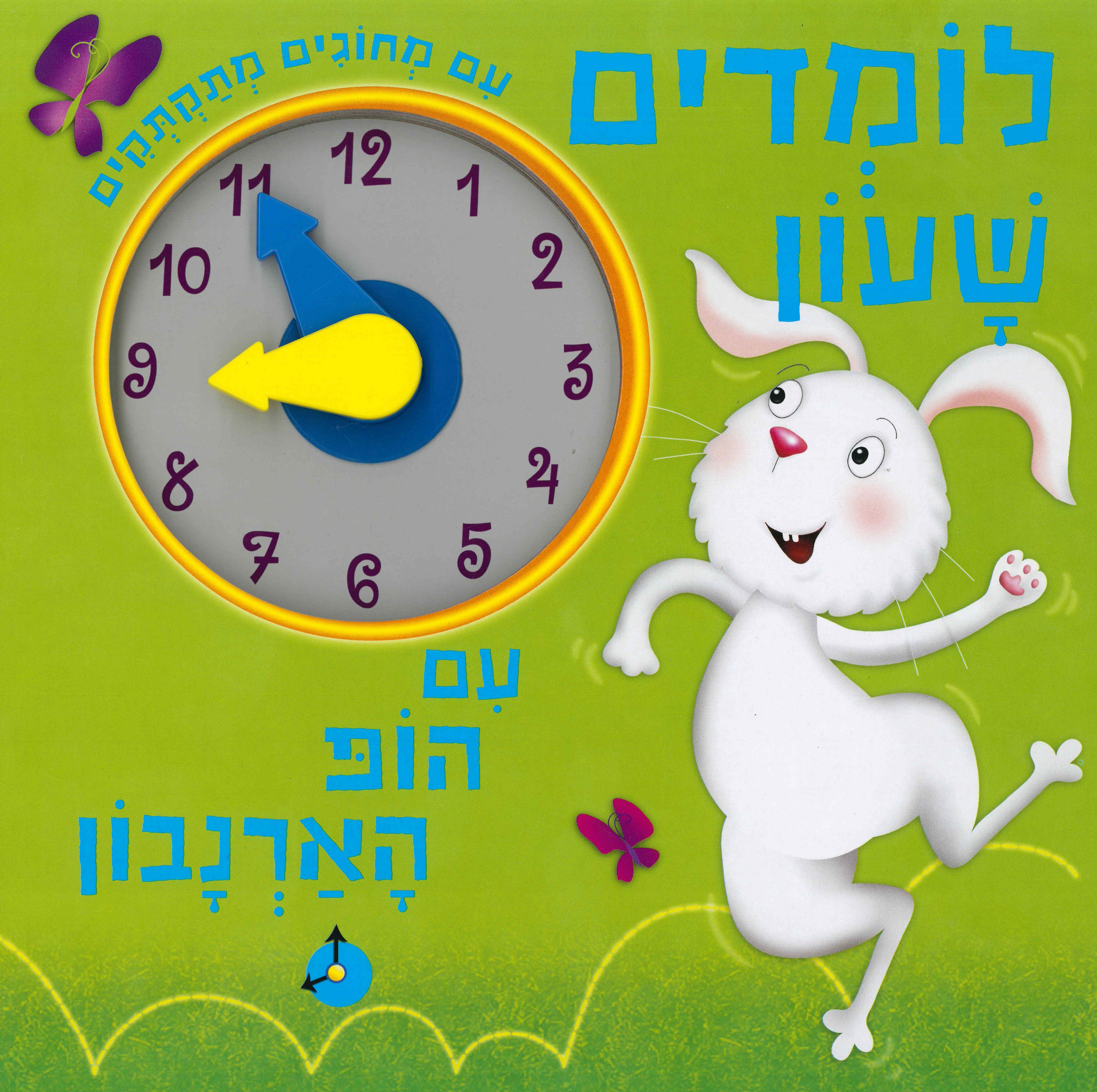 לומדים שעון עם הופ הארנבון