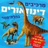 מרכיבים דינוזאורים בתלת מימד-ספר קרטון