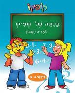 בכיתה של קופיקו-לומדים חשבון-גילאי 4-5