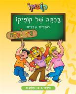 בכיתה של קופיקו-לומדים עברית4-6- חלק א
