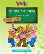 בכיתה של קופיקו-לומדים עברית4-6- חלק ב