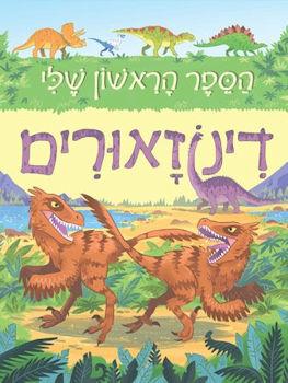 הספר הראשון שלי-דינוזאורים