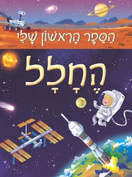 הספר הראשון שלי-החלל