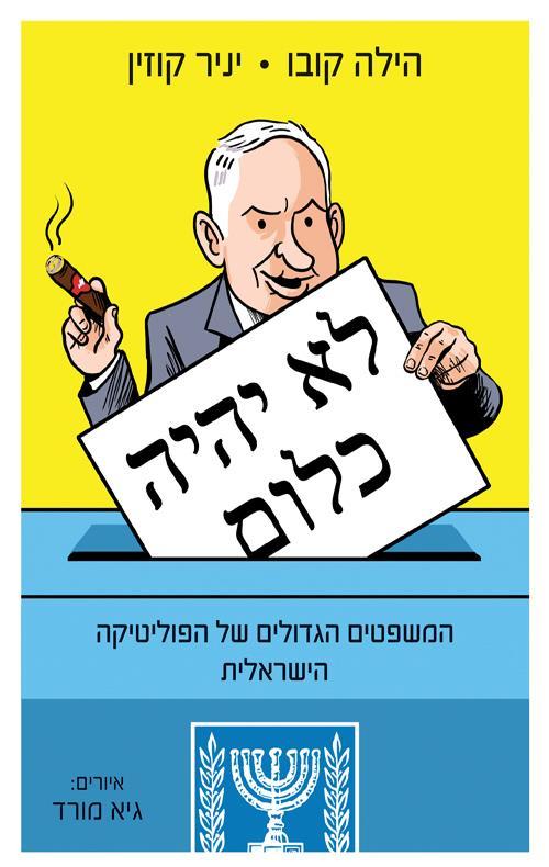 לא יהיה כלום:המשפטים הגדולים של הפוליטיקה הישראלית