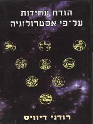 הגדת עתידות על פי אסטרולוגיה