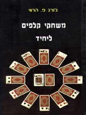 משחקי קלפים ליחיד