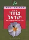 לקסיקון מפה לצמחי ישראל