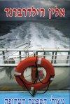 ניצולי הספינה הטרופה