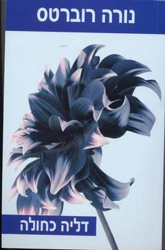 דליה כחולה