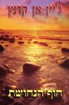 חוף הנחושת