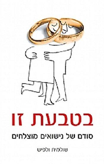 בטבעת זו: סודם של נישואים מוצלחים