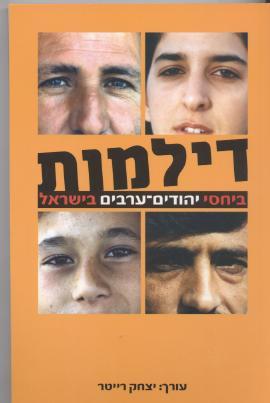 דילמות יהודים-ערבים