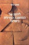 לידתה של המחשבה המדינית בישראל