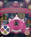 טיול המרכבה המלכותית - ספר צלילים