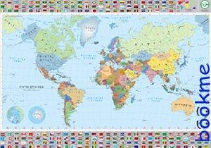 מפת עולם מדינית-מפה ניידת